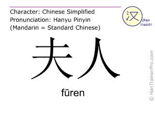 Caractère chinois  ( furen / fūren ) avec prononciation (traduction française: dame )