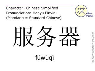 汉字  ( fuwuqi / fúwùqì ) 包括发音 (英文翻译: server )