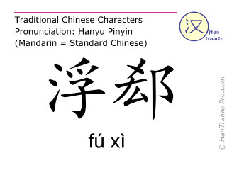 Chinese characters  ( fu xi / fú xì ) with pronunciation (English translation: Bladder 38 )