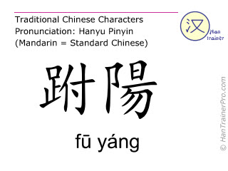 Chinese characters  ( fu yang / fū yáng ) with pronunciation (English translation: Bladder 59 )