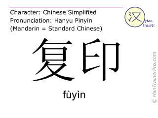 Chinese characters  ( fuyin / fùyìn ) with pronunciation (English translation: to copy )