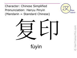 Chinesische Schriftzeichen  ( fuyin / fùyìn ) mit Aussprache (Deutsche Bedeutung: kopieren )