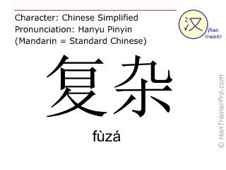Chinesische Schriftzeichen  ( fuza / fùzá ) mit Aussprache (Deutsche Bedeutung: kompliziert )