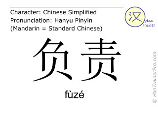 Chinese characters  ( fuze / fùzé ) with pronunciation (English translation: to be in charge of )