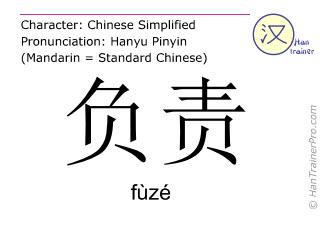 Caracteres chinos  ( fuze / fùzé ) con pronunciación (traducción española: estar a cargo de )