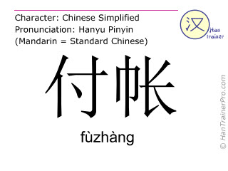 Chinese characters  ( fuzhang / fùzhàng ) with pronunciation (English translation: to pay (the bill) )
