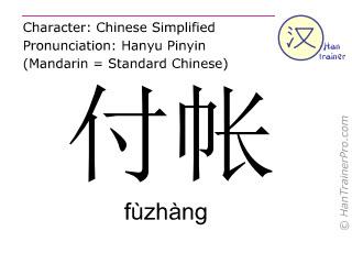 Chinesische Schriftzeichen  ( fuzhang / fùzhàng ) mit Aussprache (Deutsche Bedeutung: (mit Scheck) bezahlen )