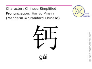 Chinese characters  ( gai / gài ) with pronunciation (English translation: calcium )