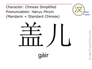 Chinese characters  ( gair / gàir ) with pronunciation (English translation: cover )