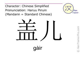 Chinesische Schriftzeichen  ( gair / gàir ) mit Aussprache (Deutsche Bedeutung: Deckel )