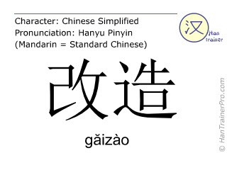 Chinese characters  ( gaizao / găizào ) with pronunciation (English translation: to change )