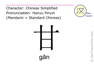 Chinese characters  ( gan / g&#257;n ) with pronunciation (English translation: <m>sweet</m> )