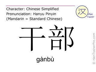 汉字  ( ganbu / gànbù ) 包括发音 (英文翻译: cadre )
