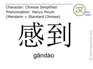 Chinesische Schriftzeichen  ( gandao / găndào ) mit Aussprache (Deutsche Bedeutung: fühlen )