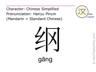 Caract&egrave;re chinois  ( gang / g&#257;ng ) avec prononciation (traduction fran&ccedil;aise: <m>titres principales</m> )