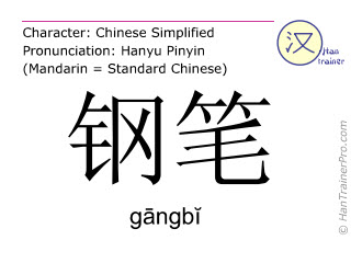 Chinese characters  ( gangbi / g&#257ngb&#301 ) with pronunciation (English translation: pen )