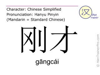 Chinesische Schriftzeichen  ( gangcai / gāngcái ) mit Aussprache (Deutsche Bedeutung: gerade eben )