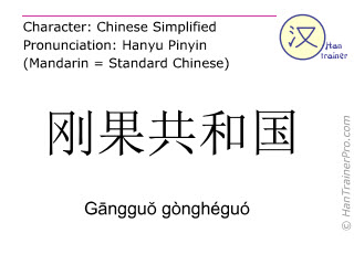 Chinese characters  ( Gangguo gongheguo / Gāngguŏ gònghéguó ) with pronunciation (English translation: Congo )