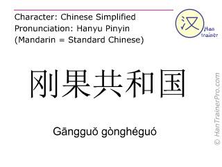 Caracteres chinos  ( Gangguo gongheguo / Gāngguŏ gònghéguó ) con pronunciación (traducción española: Congo )