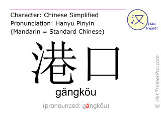 Chinese characters  ( gangkou / găngkŏu ) with pronunciation (English translation: port )