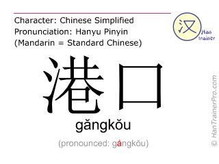Caracteres chinos  ( gangkou / găngkŏu ) con pronunciación (traducción española: puerto )
