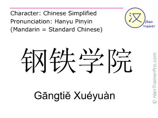 Chinese characters  ( Gangtie Xueyuan / Gāngtiĕ Xuéyuàn ) with pronunciation (English translation: The Beijing Iron and Steel Engineering Institute )