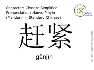 Chinese characters  ( ganjin / gănjĭn ) with pronunciation (English translation: to hasten )