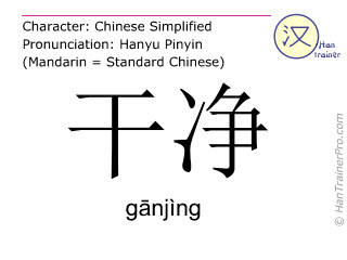 Chinese characters  ( ganjing / gānjìng ) with pronunciation (English translation: neat )