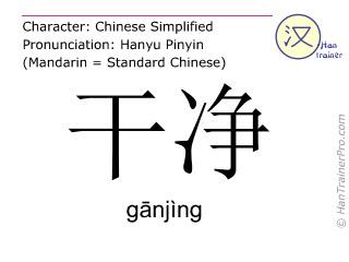 Chinese characters  ( ganjing / gānjìng ) with pronunciation (English translation: neat )