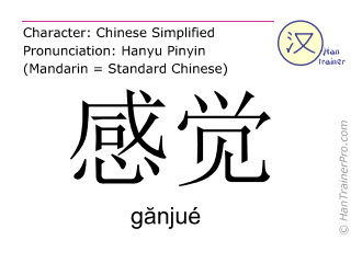 Chinese characters  ( ganjue / g&#259njué ) with pronunciation (English translation: feeling )