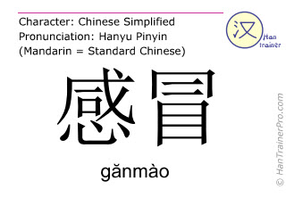 Chinese characters  ( ganmao / gănmào ) with pronunciation (English translation: to catch a cold )