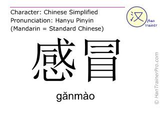 Chinesische Schriftzeichen  ( ganmao / gănmào ) mit Aussprache (Deutsche Bedeutung: sich erkälten )