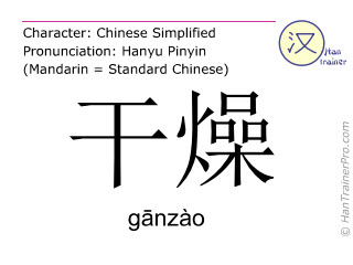 Chinese characters  ( ganzao / g&#257nzào ) with pronunciation (English translation: dry )