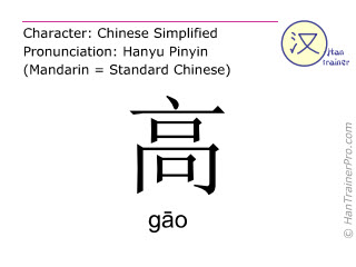 Chinese characters  ( gao / g&#257o ) with pronunciation (English translation: high )