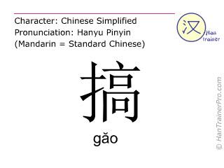 Chinesische Schriftzeichen  ( gao / găo ) mit Aussprache (Deutsche Bedeutung: erzeugen )