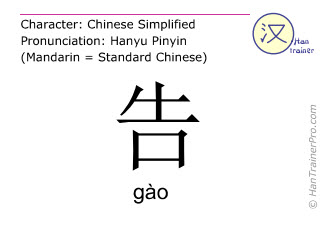 Chinese characters  ( gao / gào ) with pronunciation (English translation: to tell )