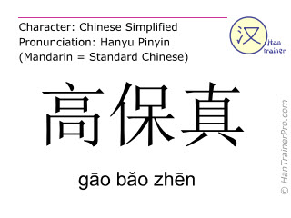 Caracteres chinos  ( gao bao zhen / gāo băo zhēn ) con pronunciación (traducción española: de alta fidelidad )