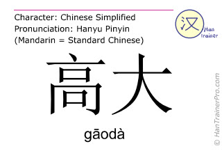 Chinese characters  ( gaoda / g&#257odà ) with pronunciation (English translation: tall )