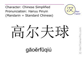 Chinesische Schriftzeichen  ( gaoerfuqiu / gāoĕrfūqiú ) mit Aussprache (Deutsche Bedeutung: Golf )