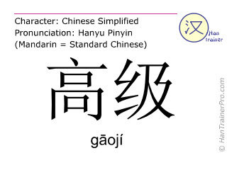 Chinese characters  ( gaoji / gāojí ) with pronunciation (English translation: senior )