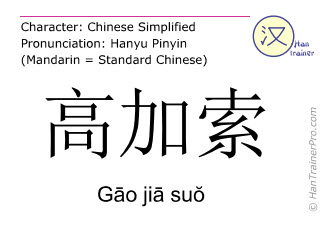 Chinese characters  ( Gao jia suo / Gāo jiā suŏ ) with pronunciation (English translation: Caucasia )