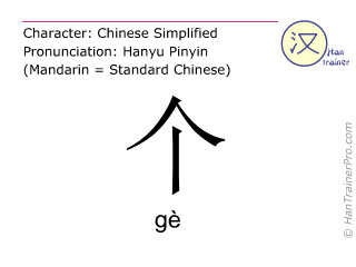Chinese characters  ( ge / g&egrave; ) with pronunciation (English translation: <i>classifier (for persons)</i> )