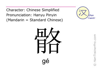 Chinese characters  ( ge / gé ) with pronunciation (English translation: skeleton )
