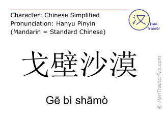 Chinese characters  ( Ge bi shamo / Gē bì shāmò ) with pronunciation (English translation: Desert of Gobi  )