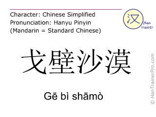 Caractère chinois  ( Ge bi shamo / Gē bì shāmò ) avec prononciation (traduction française: Désert de Gobi )