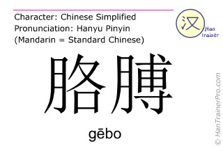 Chinese characters  ( gebo / gēbo ) with pronunciation (English translation: arm )
