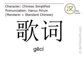 Chinese characters  ( geci / gēcí ) with pronunciation (English translation: lyrics )