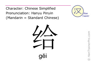 Chinese characters  ( gei / g&#277i ) with pronunciation (English translation: to give )