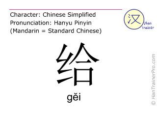 Chinesische Schriftzeichen  ( gei / gĕi ) mit Aussprache (Deutsche Bedeutung: geben )