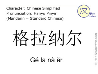 Chinese characters  ( Ge la na er / Gé lā nà ĕr ) with pronunciation (English translation: Granada )